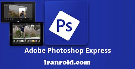 Adobe Photoshop Express - فتوشاپ اندروید