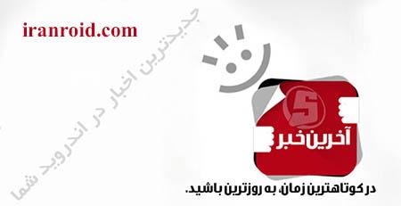 Akharin-Khabar آخرین خبر
