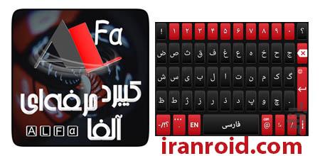 صفحه کلید حرفه ای آلفا Alfa Keyboard