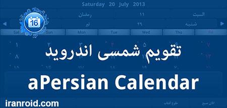 Apersian Calendar