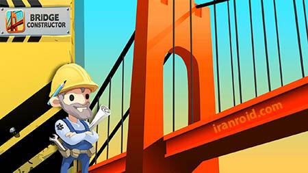 Bridge Constructor - پل سازی