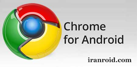 Chrome Browser for android - مرورگر گوگل کروم اندروید
