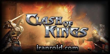 Clash of Kings - کلش آف کینگز