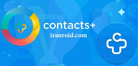 Contacts Plus - کانتکت پلاس