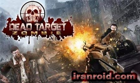 DEAD TARGET Zombie - هدف مرده : زامبی