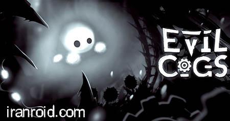 Evil Cogs - دندان های شیطان
