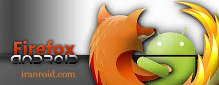 Firefox android فایرفاکس