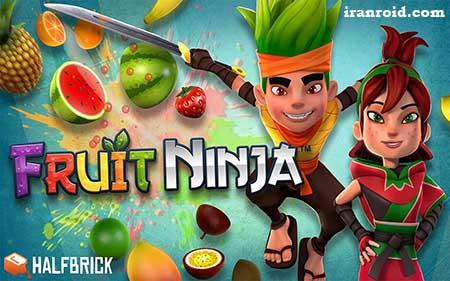 Fruit Ninja نینجا