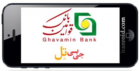 GBTEL - جی بی تل - همراه بانک قوامین