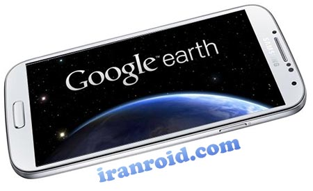 Google Earth - گوگل ارث