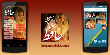 Hafez - دیوان و فال حافظ