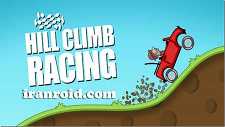Hil Climb Racing - مسابقه تپه نوردی