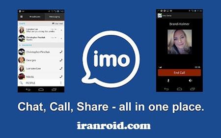 IMO Messenger - ایمو مسنجر