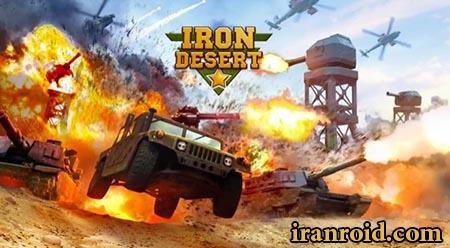 Iron Desert - صحرای آهنین