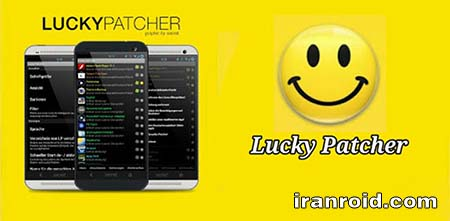 Lucky Patcher - لاکی پچر