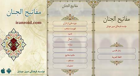 Mafatih - مفاتیح الجنان