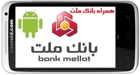دانلود نسخه جدید همراه بانک ملت