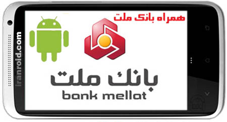 Mellat SMSBank - همراه بانک ملت