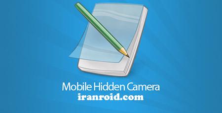 Mobile Hidden Camera R2