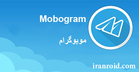Mobogram - موبوگرام