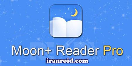 Moon+ Reader Pro - مون ریدر