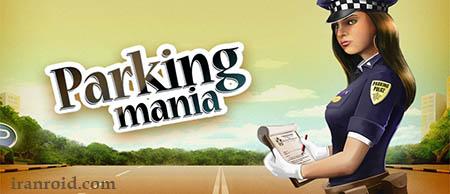 Parking Mania - عشق پارکینگ
