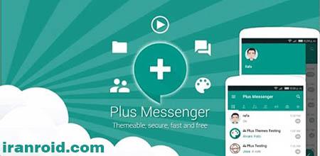 Plus Messenger - پلاس مسنجر