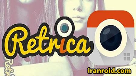 Retrica - رتریکا