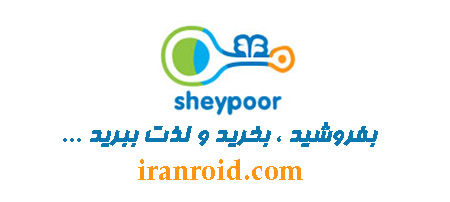 دانلود نسخه جدید شیپور