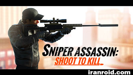 Sniper 3D Assassin - اسنیپر اساسین