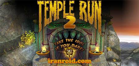 Temple Run2 - دونده معبد