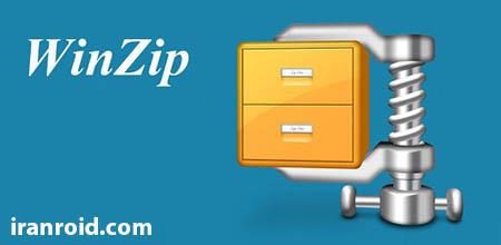 WinZip Zip UnZip Tool - وین زیپ