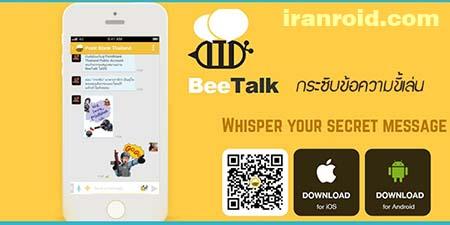 بی تاک - BeeTalk