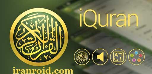 iQuran نرم افزار اندروید قران کریم