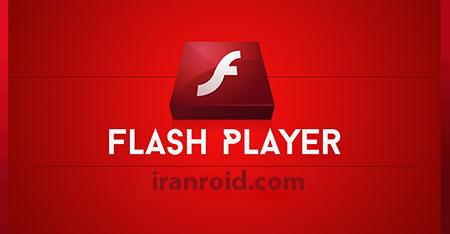 Adobe Flash Player - فلش پلیر