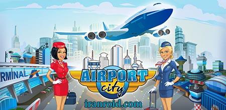 Airport City - شهر فرودگاهی