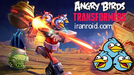 دانلود بازی پرندگان ماهیگیر با پول بی نهایت دانلود جدیدترین نسخه اندروید Angry Birds Transformers 1.26 ...