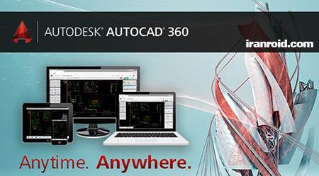 AutoCad 360 - اتوکد 360