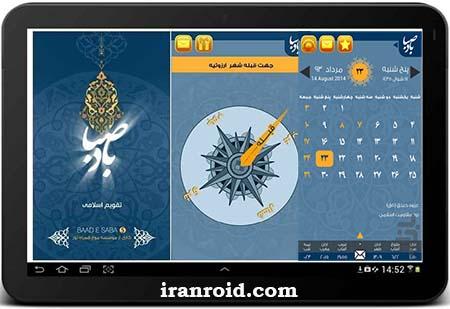 تقویم فارسی باد صبا - BadeSaba