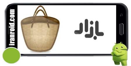 bazar - bazaar بازار اندروید