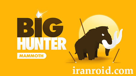 Big Hunter - شکارچی بزرگ
