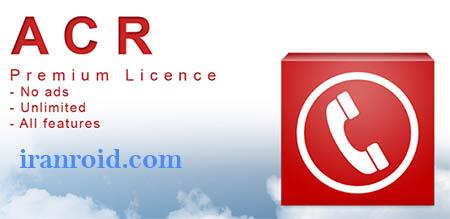 Call Recorder-ACR Premium نرم افزار ضبط مکالمات تلفنی