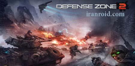 منطقه دفاعی - Defense zone 2 HD