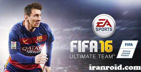 FIFA 16 - فیفا 16