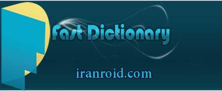 فست دیکشنری – Fastdic