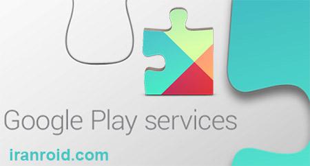 google Play Services - گوگل پلی سرویس