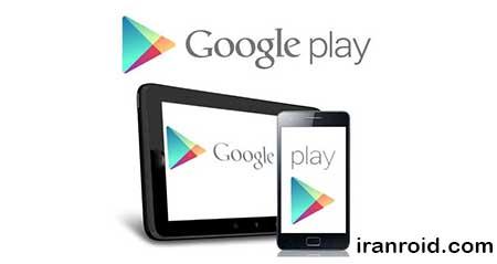 Google Play Store - گوگل پلی