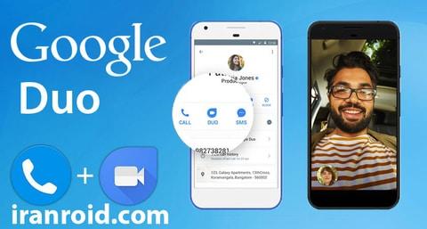 Google Duo - برنامه گوگل دو