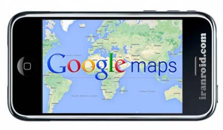 Google Maps - گوگل مپس