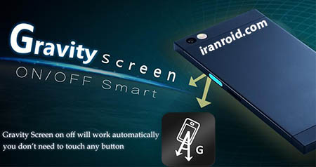 Gravity Screen Pro – On/Of
